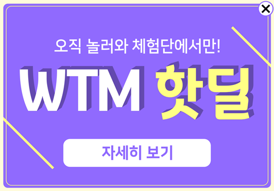 WTM썸네일,.png