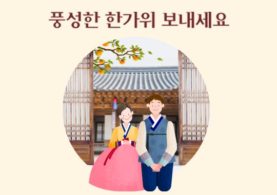 210913_추석 공지문.png